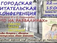 Загляни в душу главного героя вместе с писателями Пономаревыми