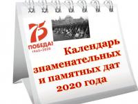 Календарь знаменательных и памятных дат — 2020