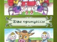 Две принцессы Владимира Янова