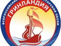 Творческих находкинцев приглашают участвовать во Всероссийском фестивале
