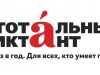 В Находке начали подготовку к Тотальному диктанту-2020