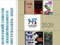 Обзор короткого списка премии  «Национальный бестселлер-2020»