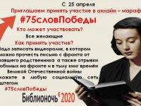 Всероссийский онлайн-марафон #75словПобеды