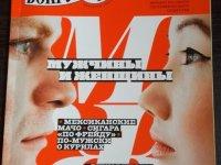 Обзор периодики. Журналы «Вокруг света» и «Сады и Огороды Приморья»