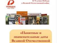 Памятные и знаменательные даты Великой Отечественной войны:  поможем в выборе книги!