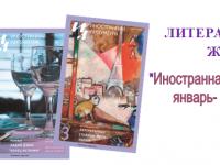 Читаем литературные журналы  «Иностранная Литература» январь — март 2020