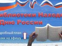 День России в Находке – всё еще онлайн