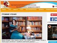 Громкие чтения на сайте библиотечной системы Находки: есть из чего выбрать (часть I)