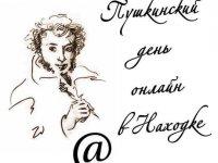 Пушкинский день в режиме онлайн — для жителей Находки и не только