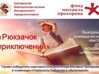 Библиотечная система Находки стала одним из победителей грантового конкурса Фонда Михаила Прохорова в номинации «Новая роль библиотек в образовании»
