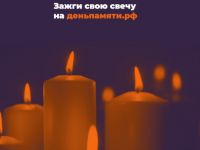 Зажги свою «Свечу памяти» 22 июня