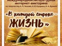 «В каждой строке – жизнь»: международная литературная интернет-викторина