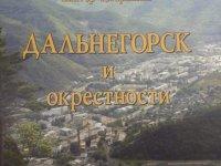 Книжные дары краеведческого клуба  «Тетюхе»