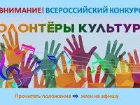 Объявлен Всероссийский конкурс волонтерских центров