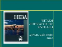 Обзор «Читаем литературные журналы — «Нева» (апрель, май, июнь)