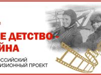 Библиотека Находки приняла участие в конкурсе видеороликов «Моё детство – война»