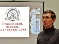 «От древних стоянок до авиакатастроф» —  виртуальная экскурсия о краеведе Василии Анохине