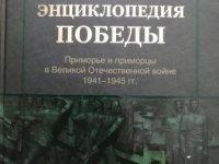 По страницам краеведческих новинок. Обзор литературы