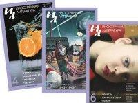 Обзор  «Читаем литературные журналы – «Иностранная литература», апрель, май, июнь 2020»