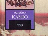 10 книг про ПАНДЕМИЮ
