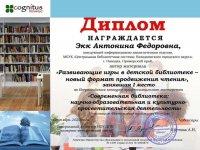 Опыт библиотекарей Находки получил всероссийское распространение