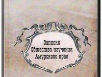 Презентация нового тома «Записок Общества изучения Амурского края»