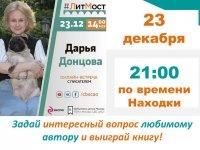 #ЛитМост c Дарьей Донцовой